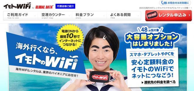 海外WiFiレンタル「イモトのWiFi」