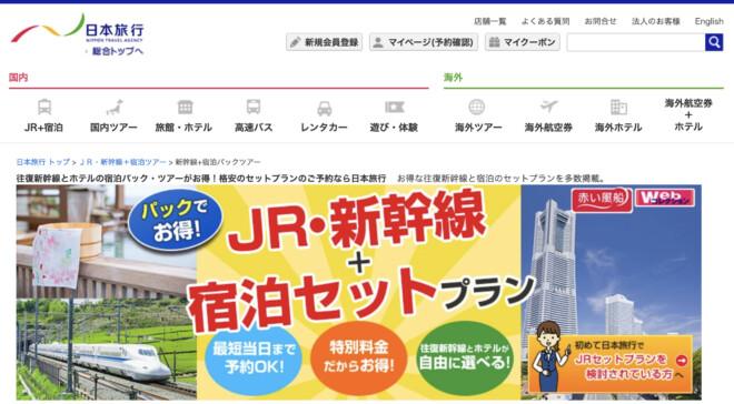 日本旅行 JR+宿泊セットプラン