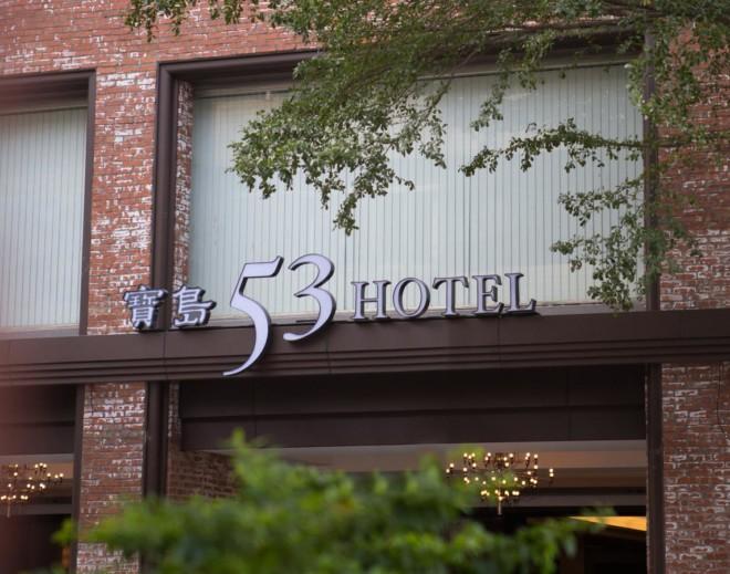 53ホテル