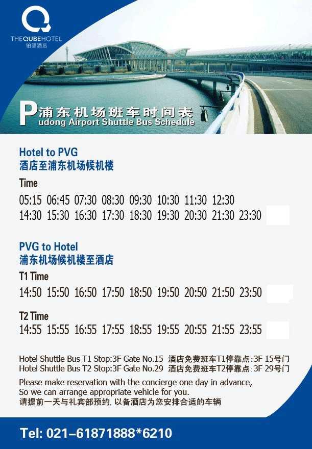 ザ キューブ ホテル 上海 浦東 空港送迎バス