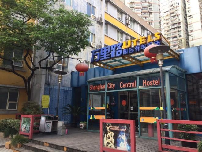 上海シティ セントラル インターナショナル ホステル