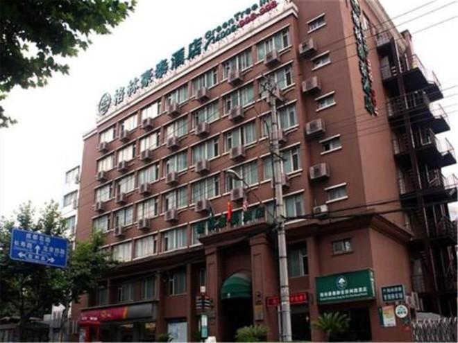 グリーンツリー イン 上海静安新閘ロード ビジネス ホテル